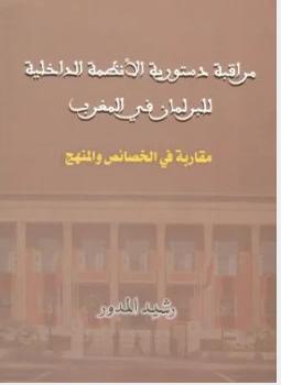 تحميل كتاب مراقبة دستورية الأنظمة الداخلية للبرلمان في المغرب