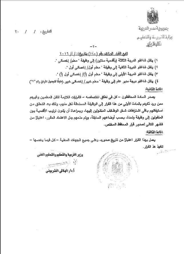 ننشر.. قرار وزير التعليم رقم 135 بتاريخ 24/4/2016 02