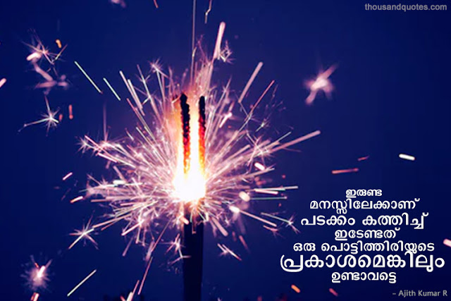 malayalam quotes about life in Malayalam font of dark minds cracker explosion light