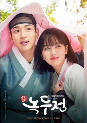 Sinopsis Drama Korea The Tale of Nokdu