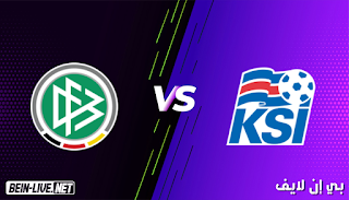 مشاهدة مباراة ألمانيا وآيسلندا بث مباشر اليوم بتاريخ 08-09-2021 في تصفيات كأس العالم