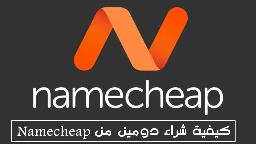 كيفية شراء وحجز دومين من Namecheap