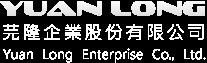 芫隆企業股份有限公司