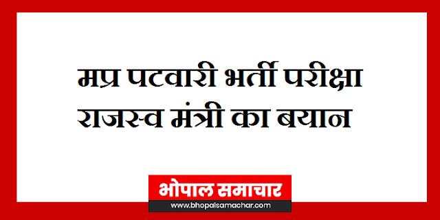 पटवारी परीक्षा की वेटिंग लिस्ट पूरी होने तक काउंसलिंग जारी रहेगी | MP NEWS