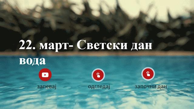 GENIALLY - SVJETSKI DAN VODA