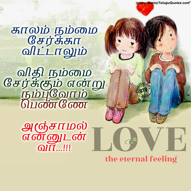 tamil love txt messages, romantic love wallpapers with quotes in tamil, best love messages in tamil, tamil love mem's