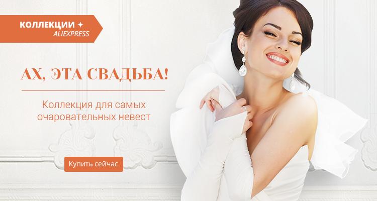 Коллекция свадебных платьев для самых очаровательных невест