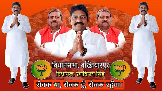 Ranvijay Singh MLA Bakhtiyarpur