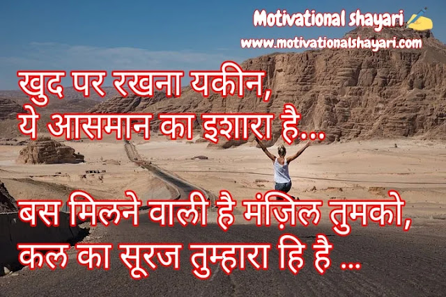 Motivational shayari quotes in hindi, khud par rakhna yakeen