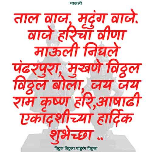 Ashadi Ekadashi Quotes Wishes Messages