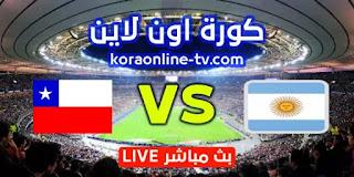 مشاهدة مباراة الأرجنتين وتشيلي بث مباشر كورة اون لاين 04-06-2021 في تصفيات كأس العالم