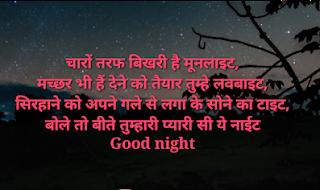 Best Good Night Wishes In Hindi | गुड नाईट शायरी इन हिंदी