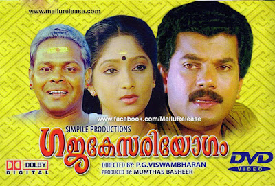 gajakesariyogam, gajakesariyogam movie, gajakesariyogam malayalam movie, gajakesariyogam full movie, gajakesariyogam comedy, gajakesariyogam actress, gajakesariyogam songs, gajakesariyogam actress, gajakesariyogam malayalam full movie, gajakesariyogam malayalam movie songs, gajakesariyogam comedy scenes, mallurelease