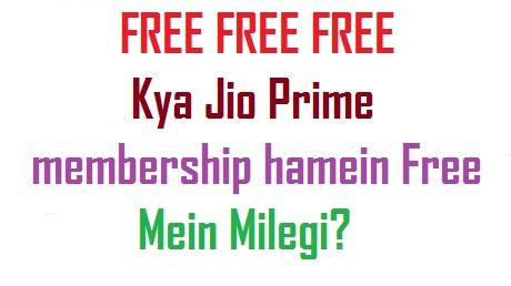 Kya Jio Prime membership hamein Free Mein Milegi