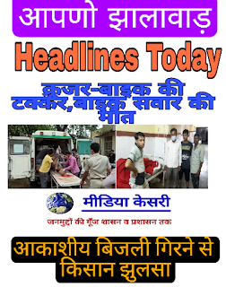 Latest news in hindi आपणो झालावाड़ morning news crime news photos videos akashi bijli girne se jhalawar me kayee maut