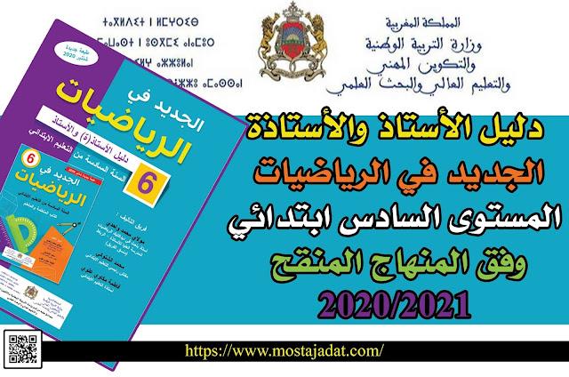 حصري : دليل الأستاذ الجديد في الرياضيات المستوى السادس ابتدائي وفق المنهاج المنقح 2020/2021