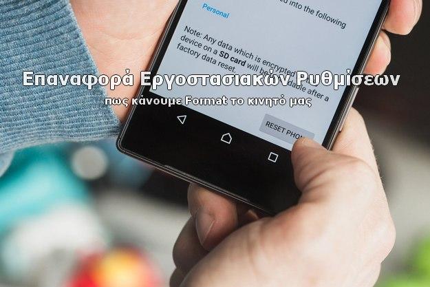 Επαναφορά Εργοστασιακών Ρυθμίσεων στο κινητό