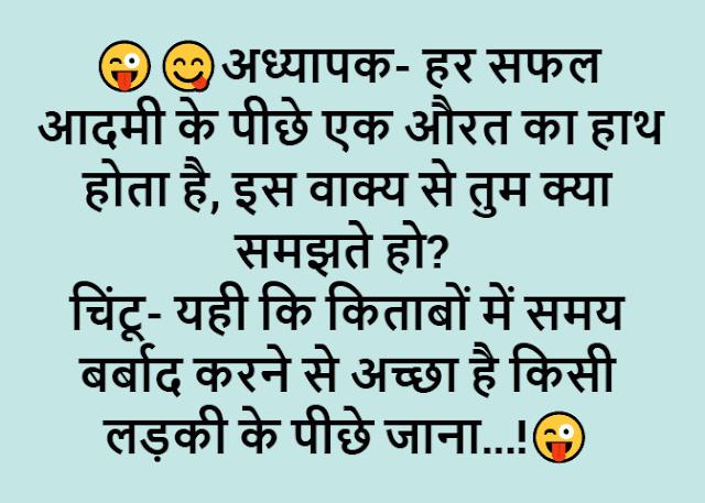 Teacher and students jokes in hindi