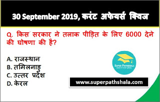 Daily Current Affairs Quiz 30 September 2019 in Hindi