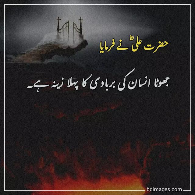 Hazrat Ali Quotes in Urdu