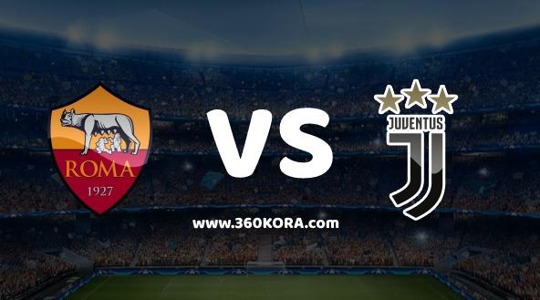 مشاهدة مباراة يوفنتوس وروما بث مباشر في الدوري الايطالي