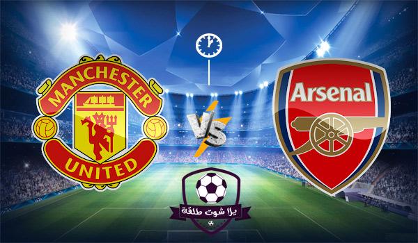 يلا شوت ارسنال ضد مانشستر يونايتد بث مباشر-ارسنال ضد مانشستر يونايتد بث مباشر يلا شوت