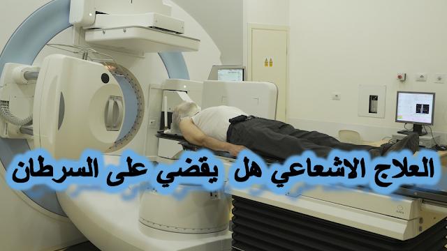 العلاج الاشعاعي هل يقضي على السرطان تماما ؟ وأسئلة مهما جدا