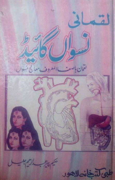 Luqmani Nuswan Guide Aurton Ki Bemarion Ka Ilaj Free PDF Book