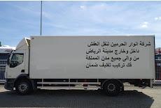 نقل عفش من الرياض الى جيزان 0509493129 افضل شركات نقل الاثاث من الرياض الى جازان فك تركيب تغليف ضمان