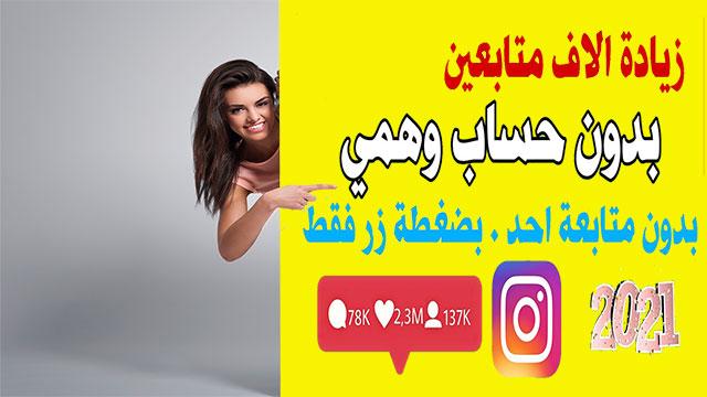 موقع زيادة متابعين انستقرام 100 متابع مجانا حقيقين بدون حساب وهمي