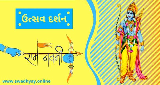 Utsavdarshan: Ram Navami | ઉત્સવ દર્શન: રામનવમી