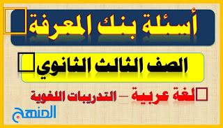 اسئلة بنك المعرفة في اللغة العربية للصف الثالث الثانوى