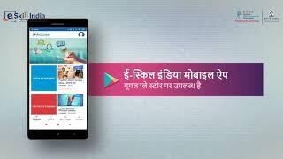 eSkill India, eSkill_India Portal, eSkill India App, eSkill India Portal Login, eSkill India App Sign Up, Skill India App, Eskill India Registration, download eSkill India App.