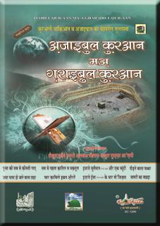 Ajaib ul Quran with Gharaib ul Quran Full Islamic Book in Hindi