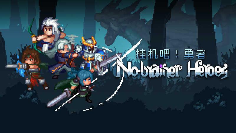 no-brainer-heroes