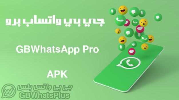 تحميل جي بي واتساب برو 2021 GBWhatsApp Pro Apk اخر اصدار 9.00