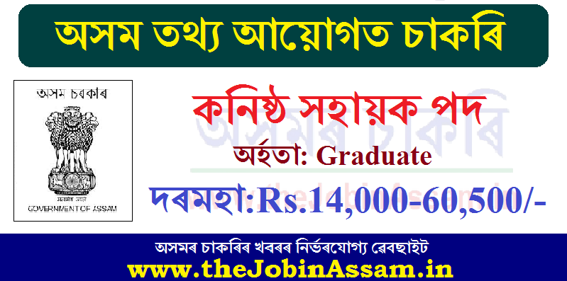 Assam Information Commission Recruitment 2020: