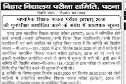 Cancelled STET exam 2019  New Date for online exam date announced