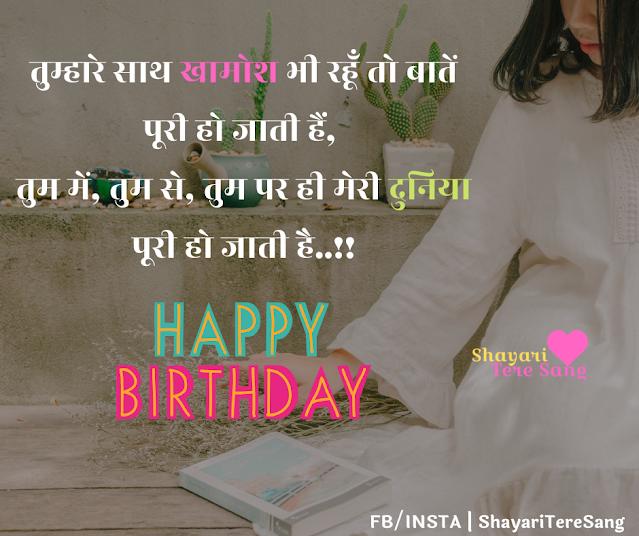 Birthday wish for Boyfriend in Hindi