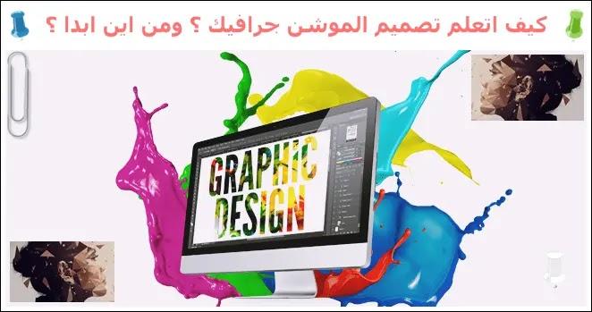 تعلم تصميم الموشن جرافيك للمبتدئين