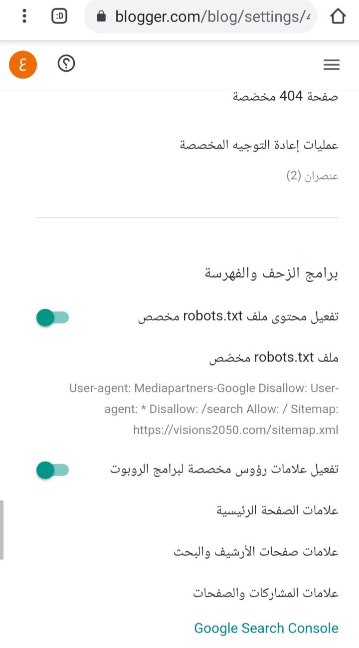 ماهى طريقة اضافة ملف الروبوت robots.txt