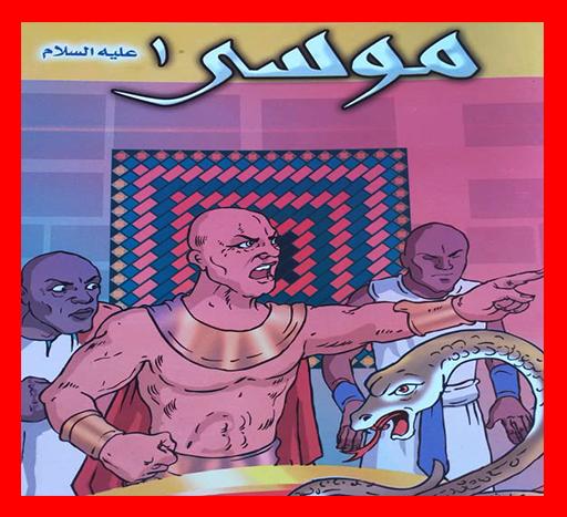 قصة سيدنا موسي عليه السلام The story of Moses, peace be upon him
