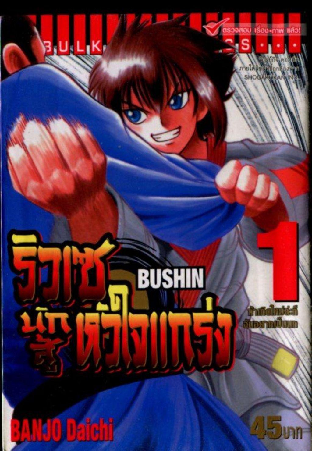 Bushin-เล่ม 1