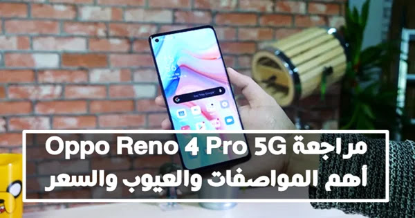 oppo-reno-4-pro-5g-review-rtecharabic