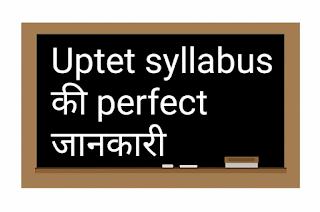 Uptet syllabus की perfect की जानकारी यहां पाये