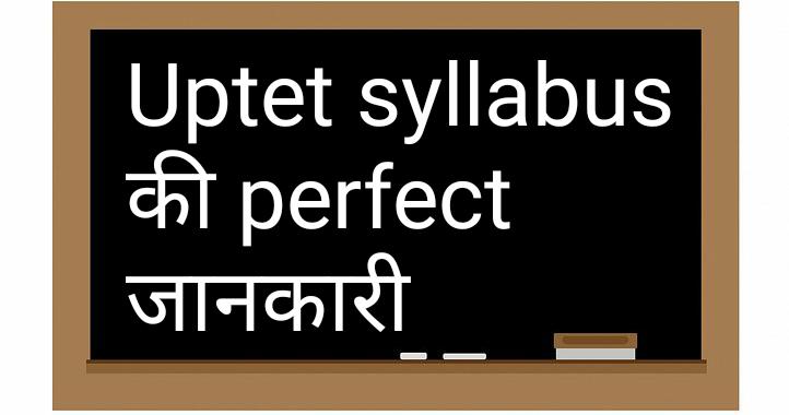 Uptet Syllabus की Perfect जानकारी यहाँ पाए   - शब्द (shabd.in)