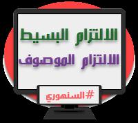 شروح السنهوري -الوسيط في شرح القانون المدني-اوصاف الالتزام ج 3