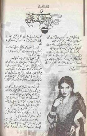 Zindagi phir se muskurai by Aliya Bukhari