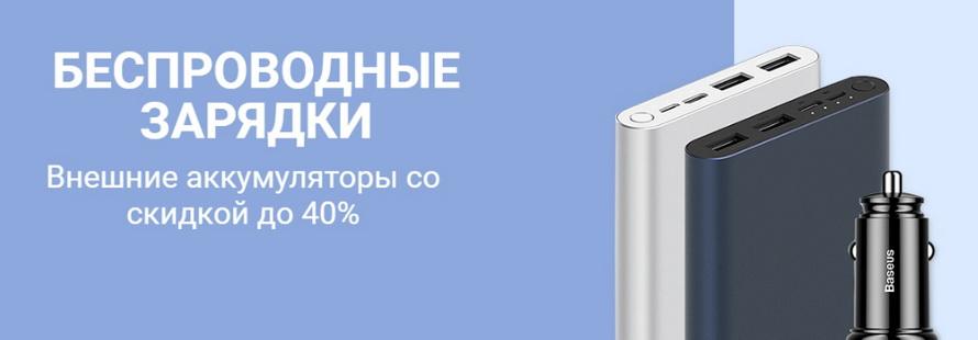 Беспроводные зарядки: внешние аккумуляторы со скидкой до 40% распродажа