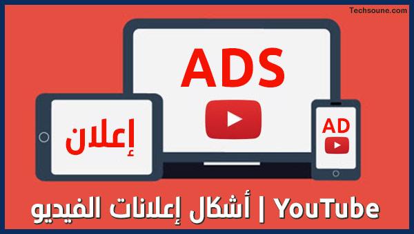 شرح إعلانات YouTube: ما نوع الإعلان الأفضل بالنسبة لك؟